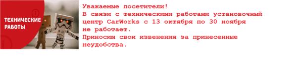тех.работы